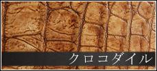 クロコダイル革 バッグ 財布